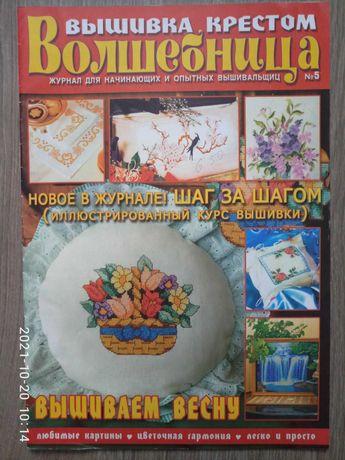 Журнал  Волшебница ( вышивка  крестом) № 5