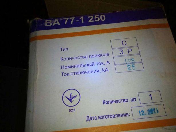 Виключатель автоматичний ВА 77-1-250. Новий.