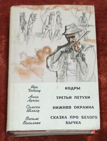Книга молдавских романов