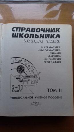 Справочник школьника. Учебное пособие