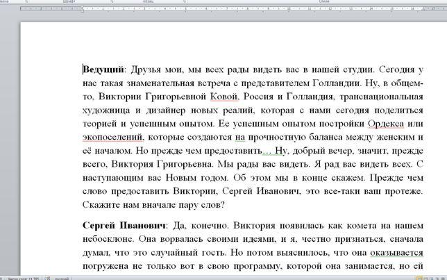 Расшифровка аудио в текст. транскрибация.