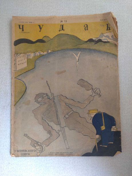"Журнал ""Чудак"" 1929 год"