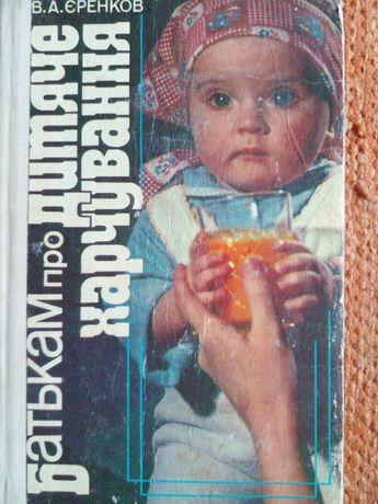 Книга Дитяче харчування