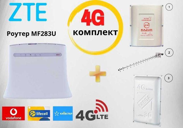 Стационарный 4G LTE комплект роутер ZTE MF283U + антенна на выбор