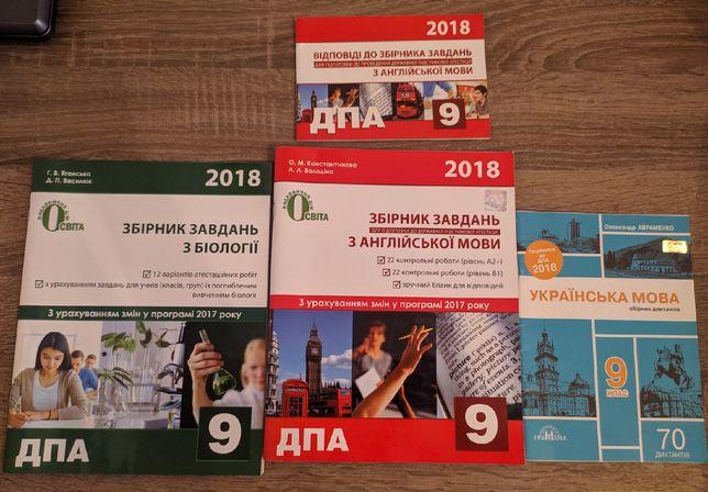 Подготовка к ДПА (английский язык, биология, украинский язык)