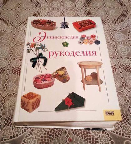 Книга енциклопедія рукоділля