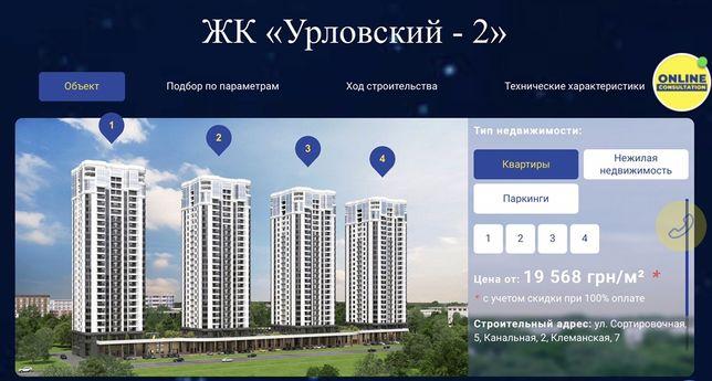 Продам 2х 62.21 м Урловский-2 дом 1 Видовая КГС Позняки Осокорки