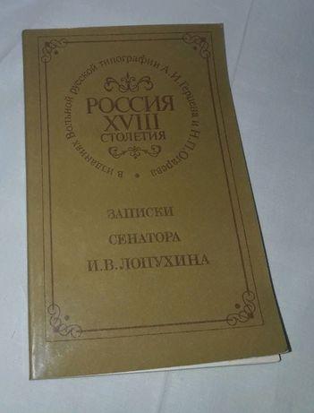 """Книга """"Записки сенатора И.В. Лопухина"""""""