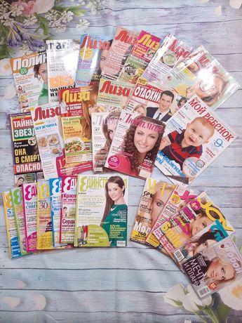 Большая стопка женских журналов Любимая Единственная  Лиза и другие