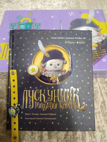 """Книжка """"Лускунчик і мишачий король"""" з доповненою реальністю"""