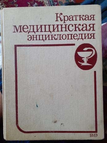 Краткая медицинская энциклопедия, 1 том, под ред. Петровский, Б.В.