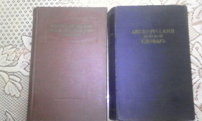 2 słowniki z lat 50
