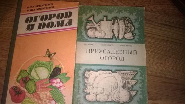 Книга садоводам-любителям