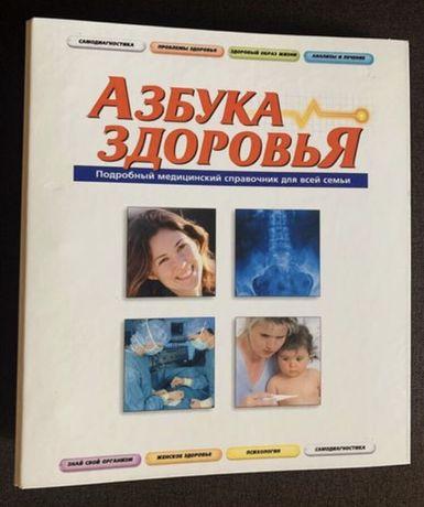 Азбука здоровья. Энцеклопедия медицинская