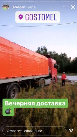 Газоблок от производителя/Аерок/стоунлайт/ЮДК у Києві