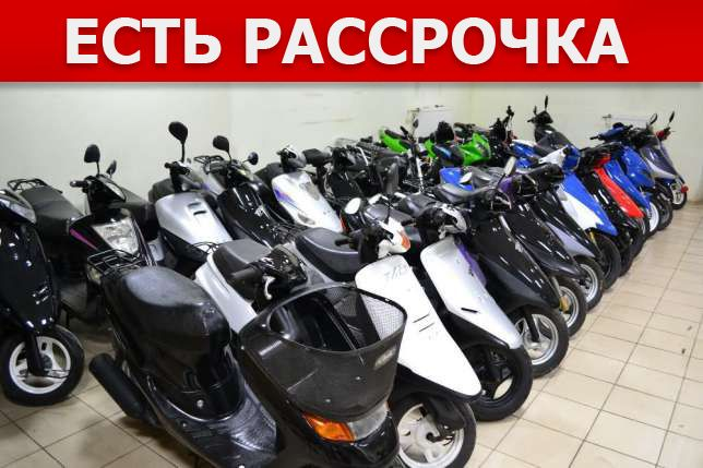 МОПЕДЫ И СКУТЕРЫ из Японии (Honda, Yamaha, Suzuki). Мега выбор.