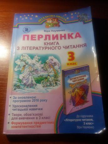 В.Науменко Перлинка 3 клас б/у