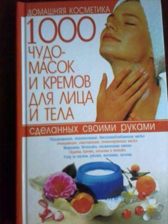 1000 чудо масок и кремов для лица и тела