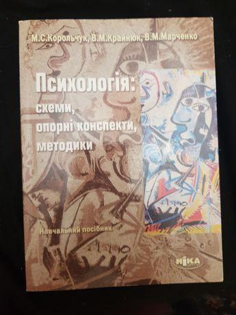 Книги по психологии в таблицах и Социальная психология