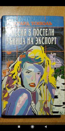 """Книга Эдуарда Тополя-""""Россия в постели"""" """"Убийца на экспорт"""""""