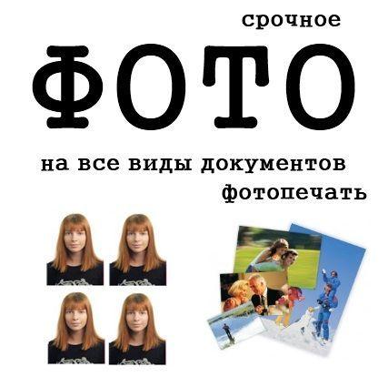 Срочное фото на документы, печать фотографий (ХТЗ)