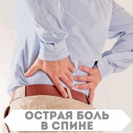 Мануальный терапевт - Костоправ - Массаж