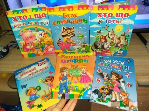 Красочные детские книги