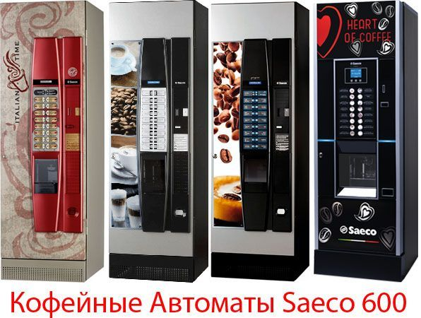 Кофейный Автомат_Аппарат Saeco 400_600 Кофемашина Вендинг