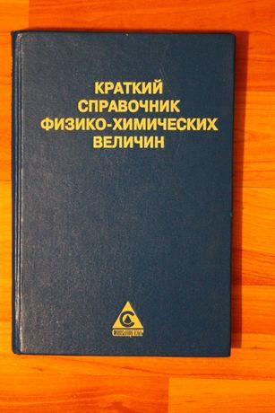 Краткий справочник физико-химических величин Барон