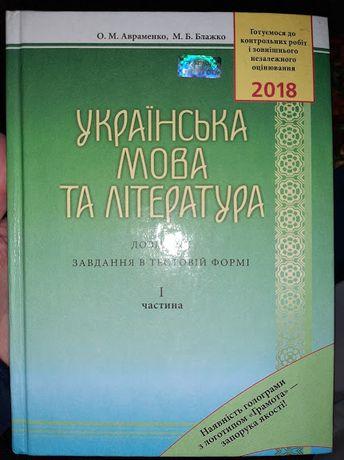 Українська мова та література довідник Авраменко