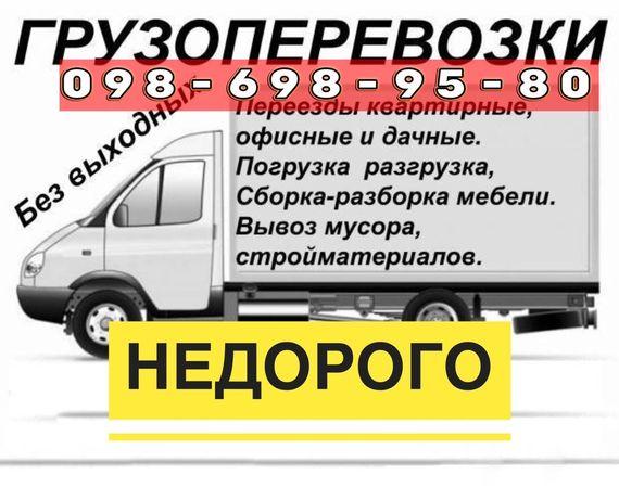 Грузоперевозки Грузчики Доставка мебель Переезд Перевозка