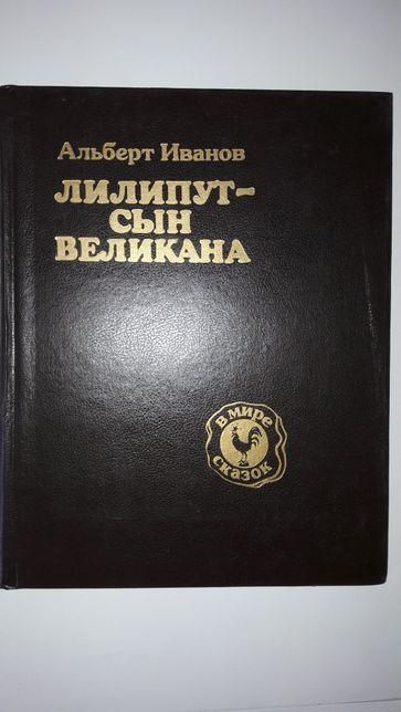 Сказка Лилипут сын великана. Альберт Иванов