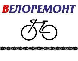 ремонт велосипедов, диагностика