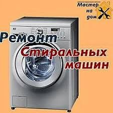 Ремонт стиральных,посудомоечных машин,чистка и ремонт бойлеров.Киев.
