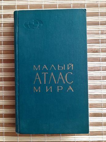 Mały atlas świata wyd. rosyjskie 1968 r.