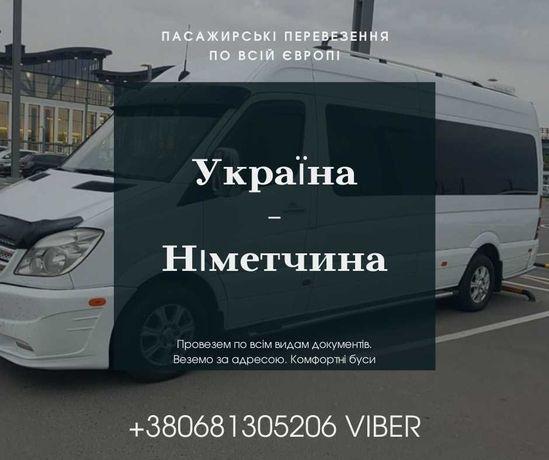 Пассажирские перевозки Украина - Германия Голландия Чехия Польша