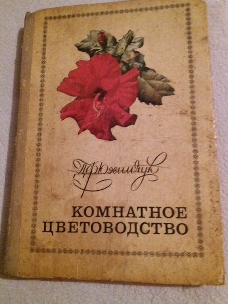 Книга по цветоводству