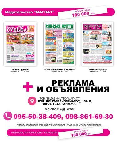 РЕКЛАМА в  газеты УКРАИНА, объявления, еженедельно. СКИДКИ!