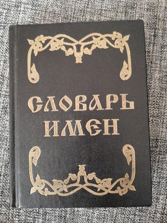 Словарь имён Квита Г. 1997г.