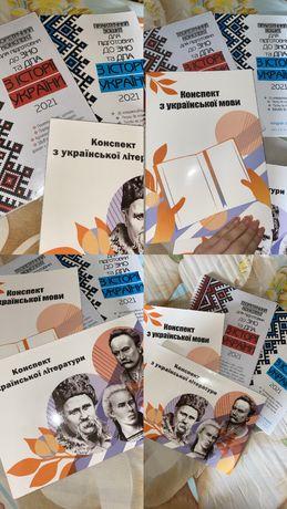 ЗНО конспекты (історія України, українська мова/література)