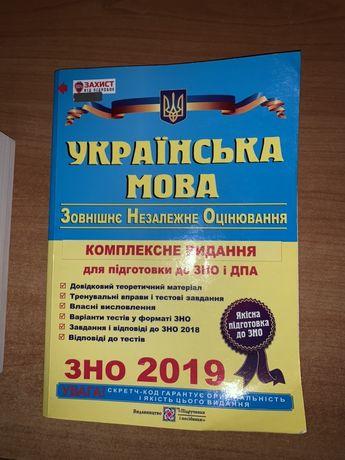 ЗНО Украинский язык 2019 учебная тетрадь