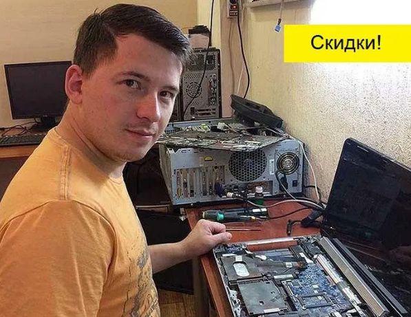 Комп'ютерний Майстер. Ремонт Комп'ютерів, Ноутбуков. Виїзд