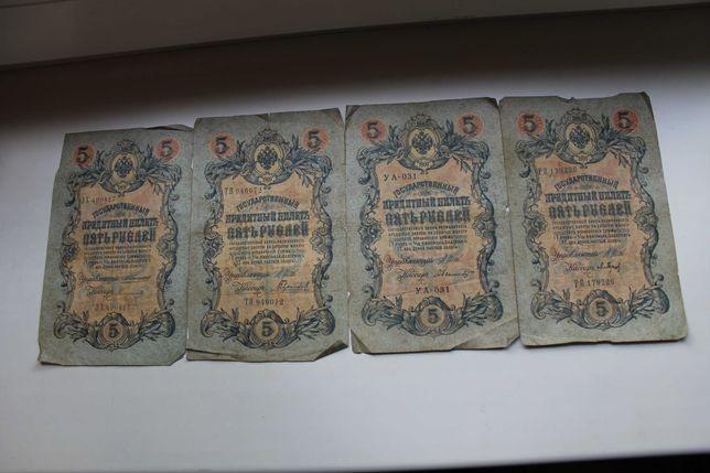 Продам банкноты  5 , 10 рублей 1919
