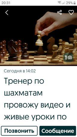 Профессионально обучу игре в шахматы.