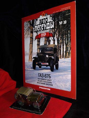 Коллекционная модель автомобиля 1:43 Автолегенды СССР