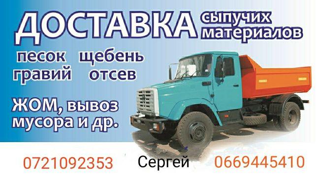 Песок-Щебень-Шлак-отсев-перегной-чернозем ЗиЛ-Камаз Стройматериалы