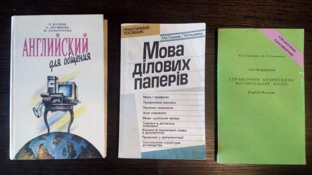 Учебная литература, английский, деловодство, сделай сам, рецепты