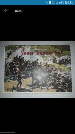 """Открытки советские Панорама """"Бородинская битва"""" 12 шт весь комплект"""