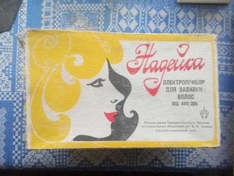 Продаю дёшево новый электроприбор для завивки волос Надейка СССР!