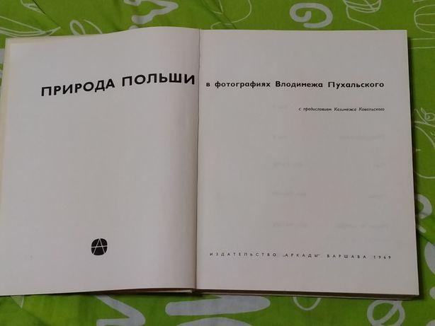 Книга альбом Природа Польши в фотографіях Влодимежа Пухальского